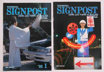 Shinto priest blessing car robot traffic signal man bizarre HIROSHIMA PHOTOS HIROSHIMA PICTURES  SIGNPOST COVER PHOTOSMAGES IROSHIMA I