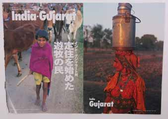 Gujurat State Gujurat JICA Japan International Cooperation Agency countryside rural development India
